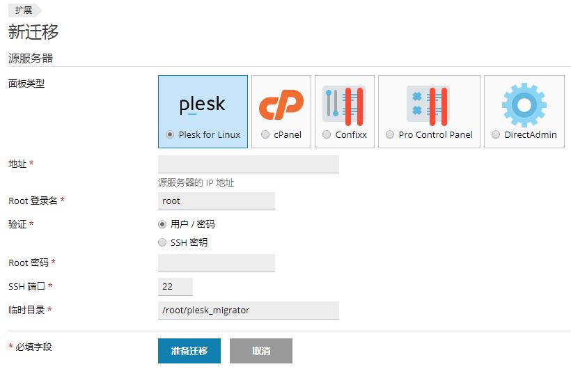 plesk-migrator第一步操作