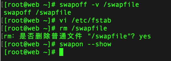删除 swap 分区的过程