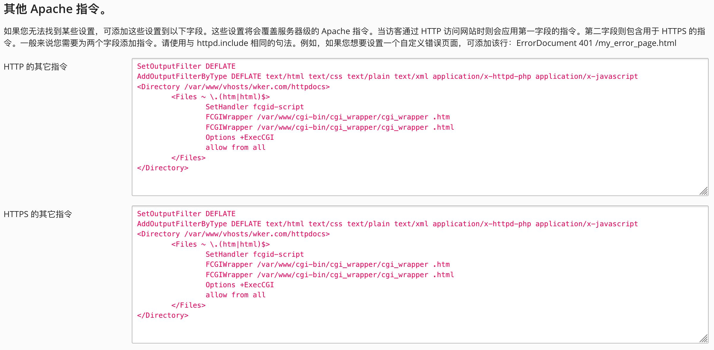 plesk 控制面板下使用 PHP 处理 html 文件