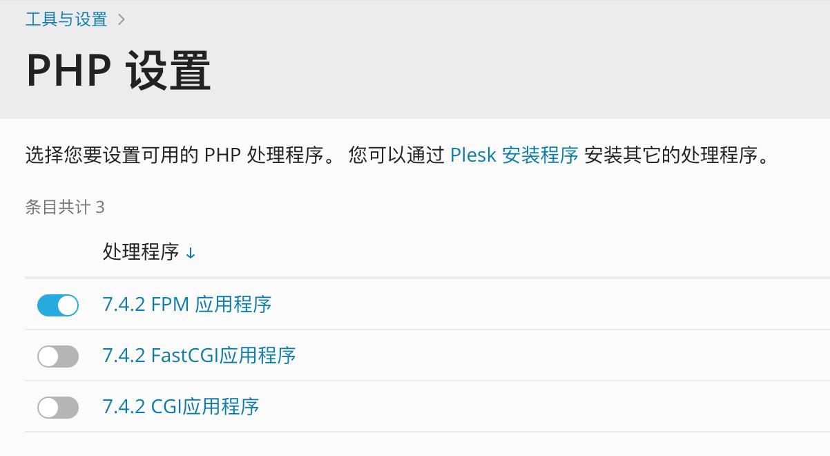 plesk php 处理程序