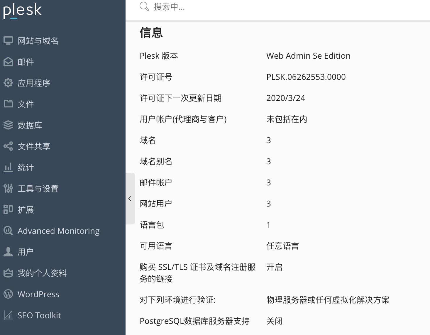 Vultr 免费的 Plesk Web Admin Se Edition