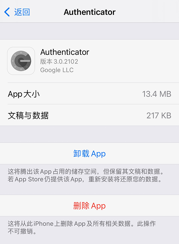 google authenticator 身份验证器
