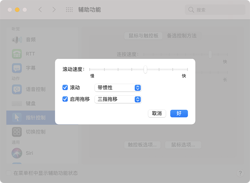 macOS 小技巧,打开三指拖拽