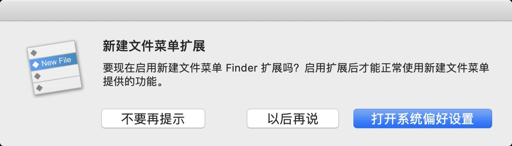 新建文件菜单是 Finder 的扩展