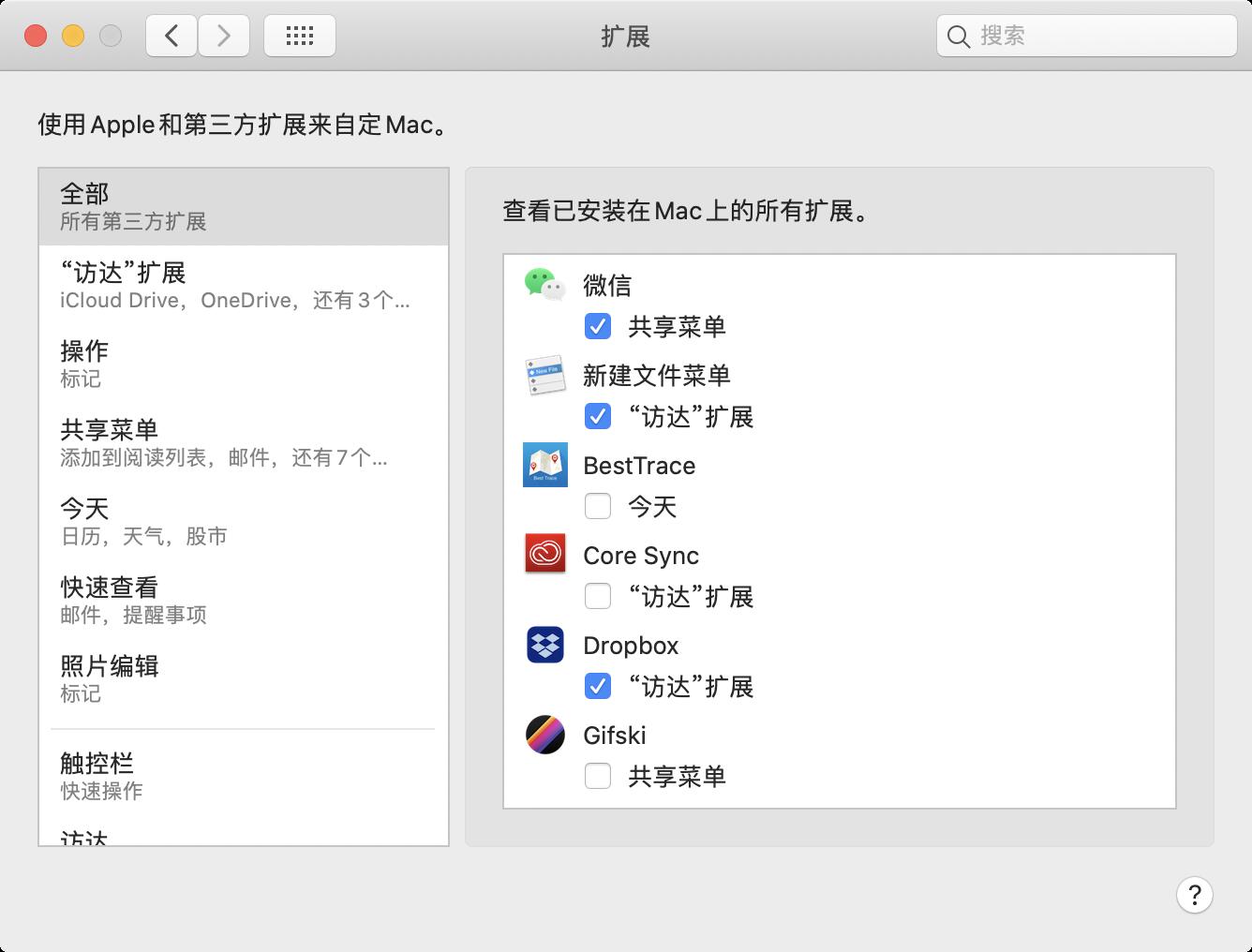 New File Menu 作为 Finder 的扩展