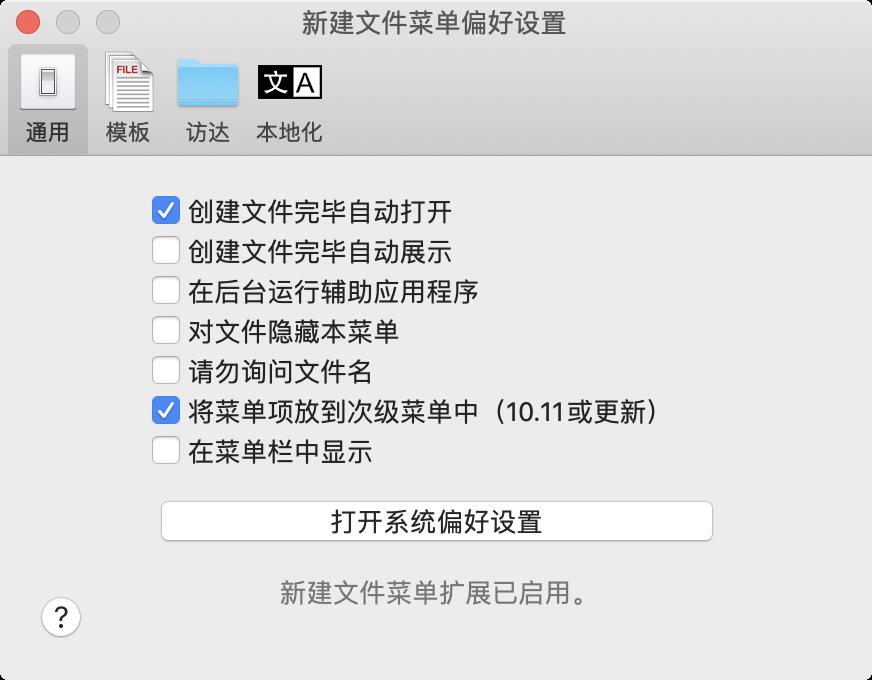 New File Menu 的配置