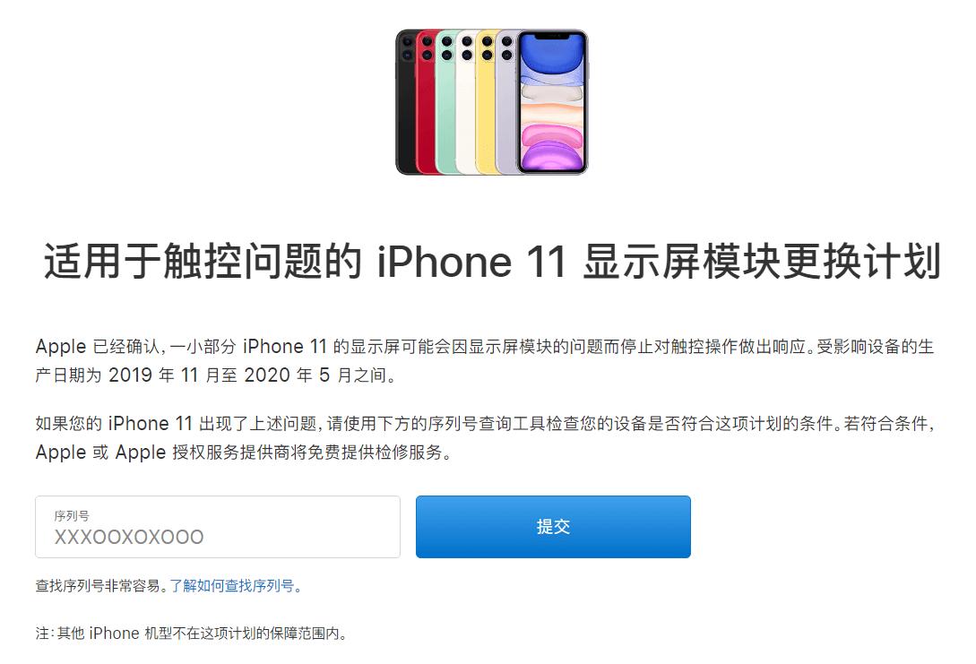 iPhone 11 屏幕模块更换计划