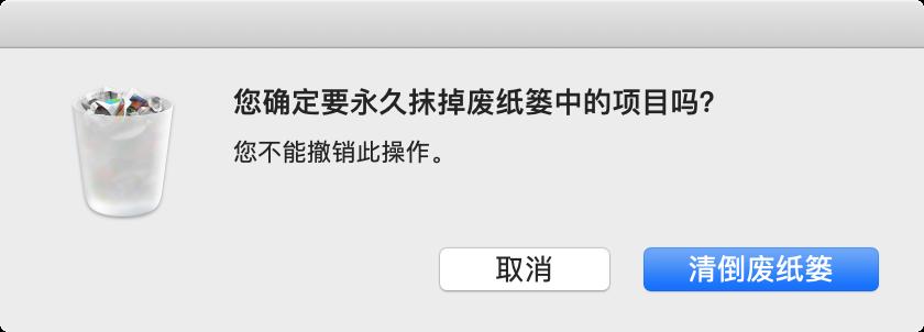 macOS 倾倒废纸篓提示