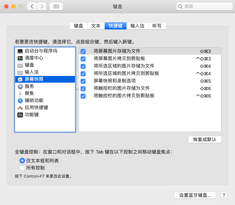TouchBar 截图快捷键设置