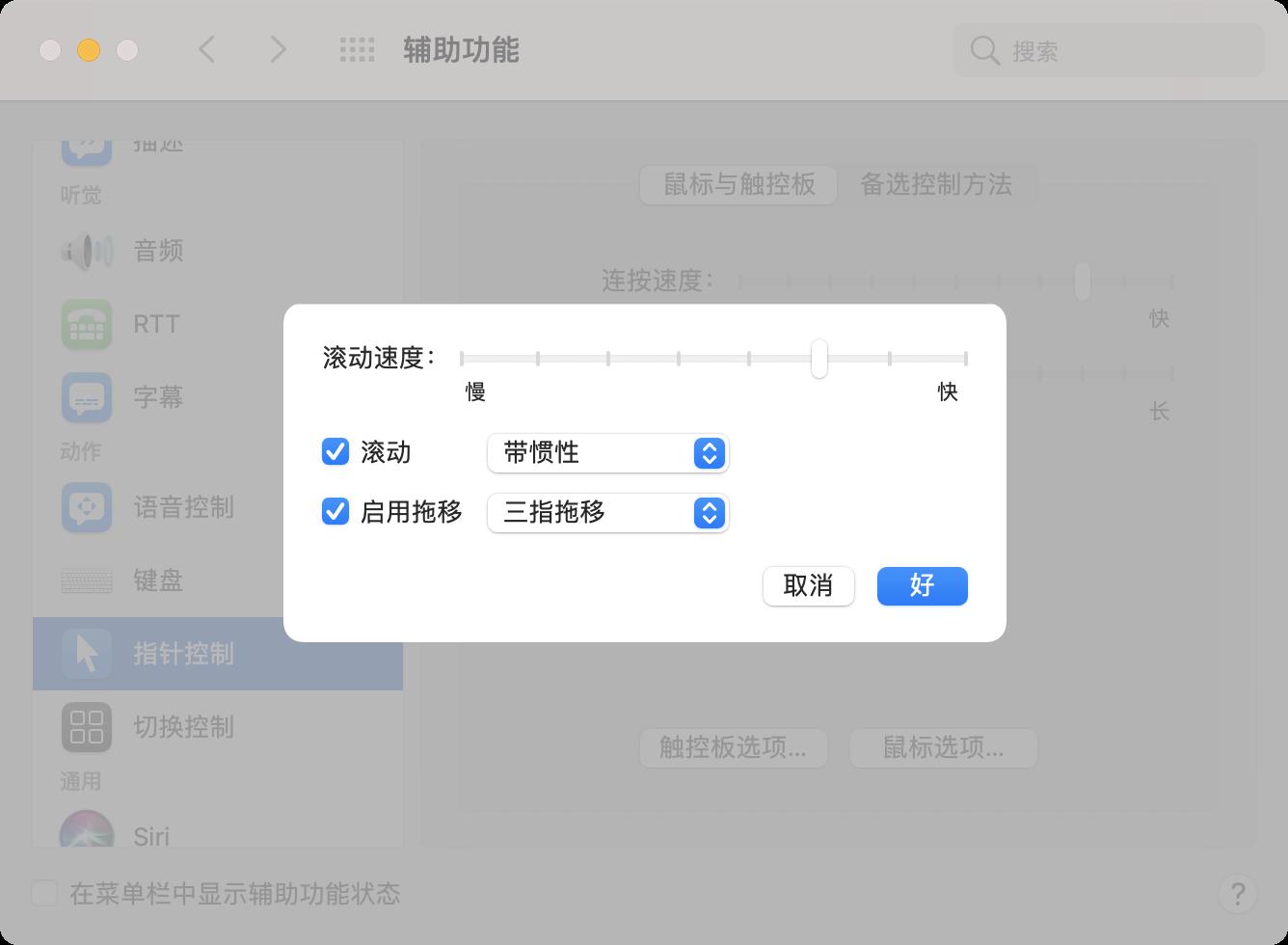 macOS小技巧:调整触摸板滚动条的滚动速度