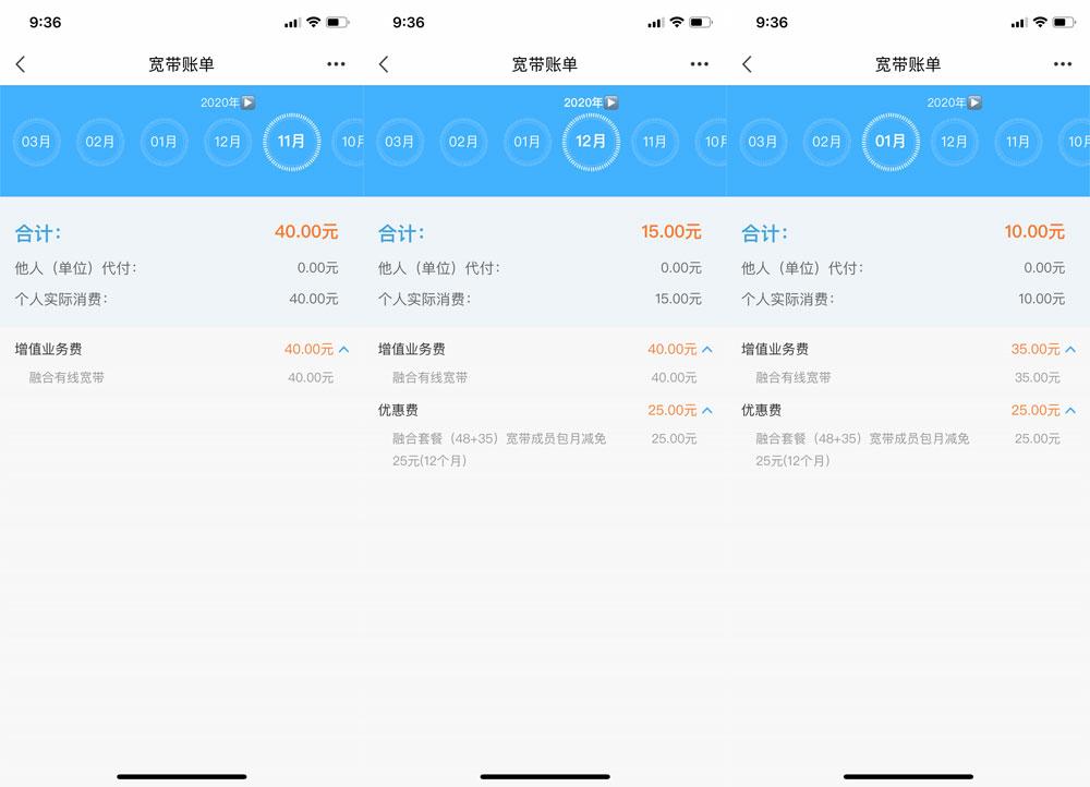 中国移动宽带费用