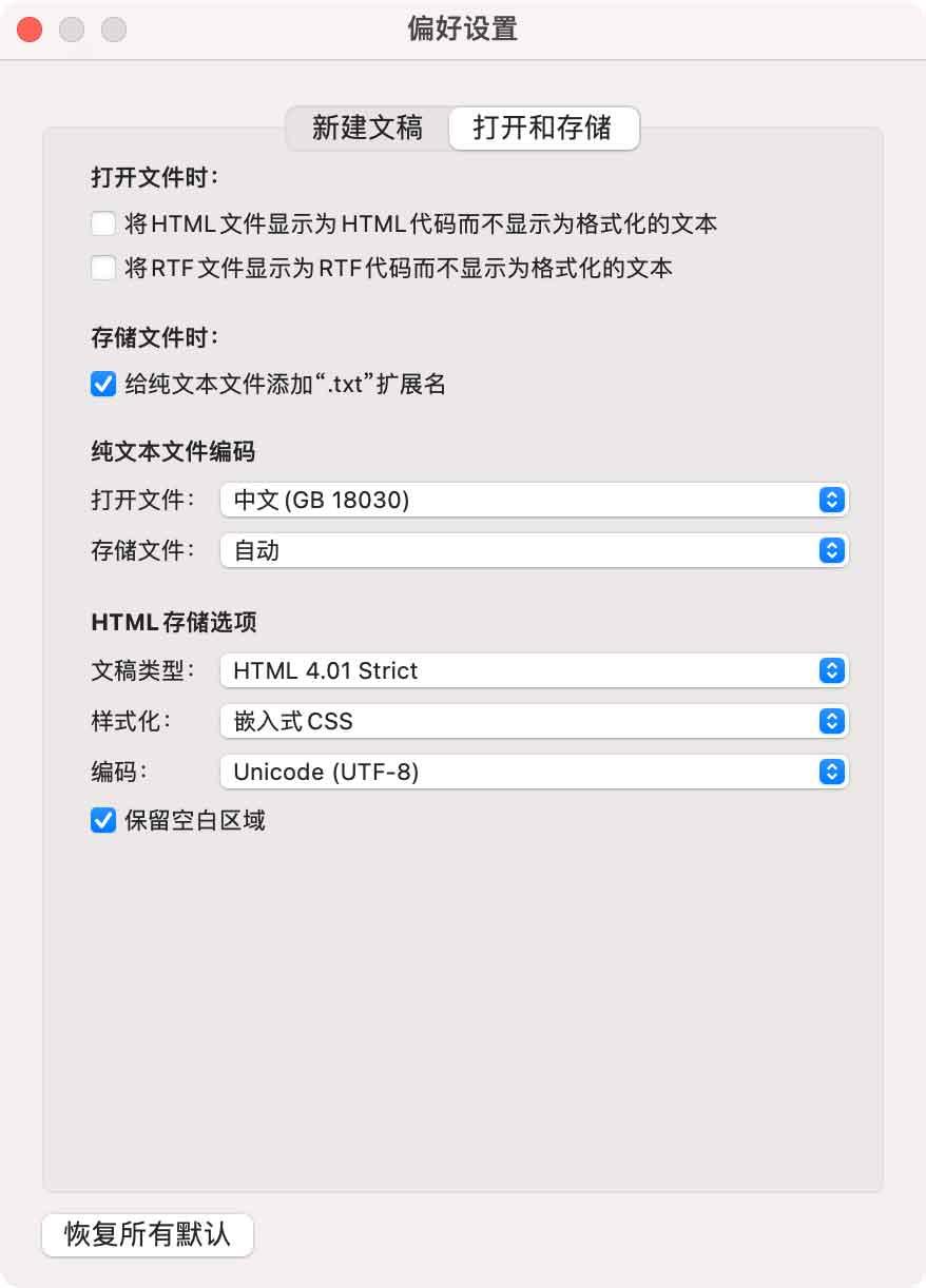 纯文本编码改成GB18030