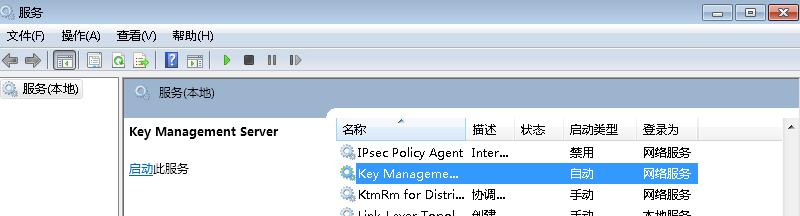 成功在 Windows 上启用 Key Management Server 服务